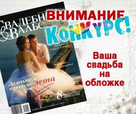 Журналы о конкурсах на свадьбе