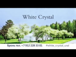 White_Crystal_